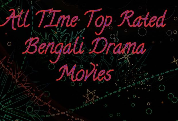 All time Bengali Drama Movies