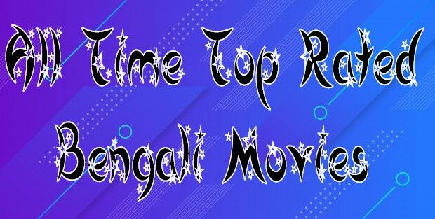 All time Top Rated Bengali Movies