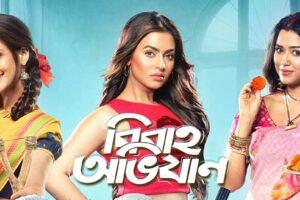 Bibaho Obhijaan Full Movie Download, Song, Lyrics