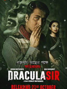 Priyotama Song Lyrics – Dracula Sir