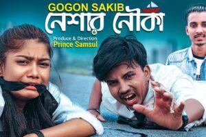 Neshar Nouka Lyrics – Gogon Sakib Movie