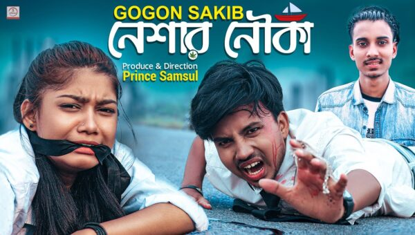 Neshar Nouka Lyrics – Gogon Sakib Movie