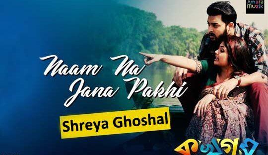 Naam Na Jana Lyrics – Shreya Ghoshal