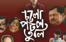 Top 10 Bengali Movies in 2020