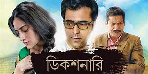 List of Bengali Movies in 2021