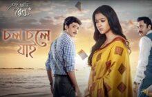 Chol Choley Jaai Lyrics – Shreya Ghoshal