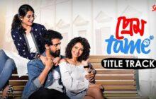 Prem Tame Title Track Lyrics – Shreya Ghoshal